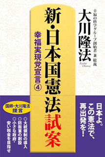 新・日本国憲法 試案