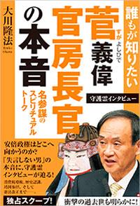 『誰もが知りたい菅義偉官房長官の本音』