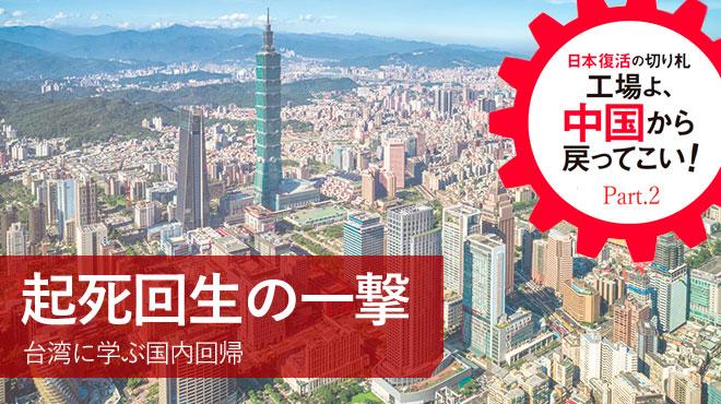 起死回生の一撃 台湾に学ぶ国内回帰 日本復活の切り札 工場よ、中国から戻ってこい! Part.2