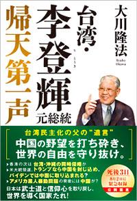 『台湾・李登輝元総統 帰天第一声』