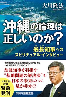 沖縄の論理は正しいのか?―翁長知事へのスピリチュアル・インタビュー―
