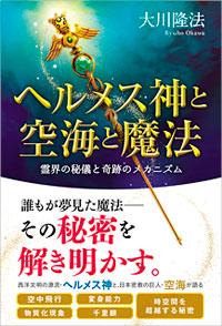 『ヘルメス神と空海と魔法』