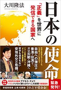 『日本の使命』