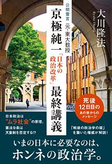 元・東大教授 京極純一 「日本の政治改革」最終講義