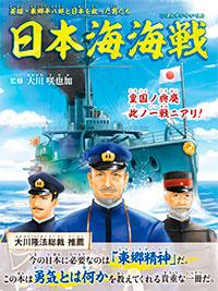 『日本海海戦』