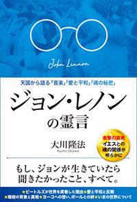 『ジョン・レノンの霊言 天国から語る「音楽」「愛と平和」「魂の秘密」』