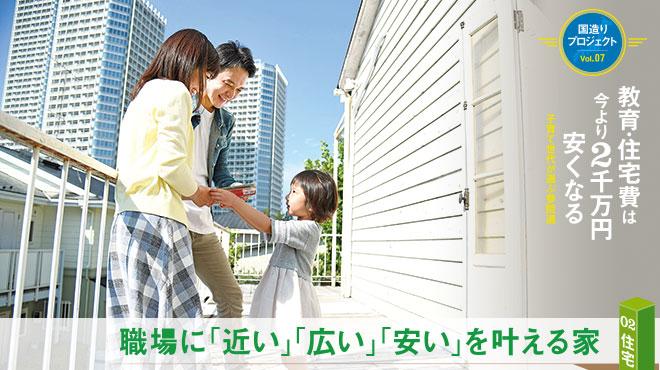 02 住宅・住宅費は今より2千万円安くなる - 子育て世代が選ぶ参院選