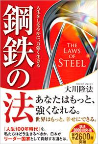 『鋼鉄の法』