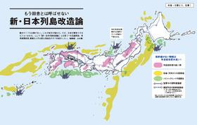 新・日本列島改造論 もう田舎とは呼ばせない Part 3 | ザ・リバティWeb ...