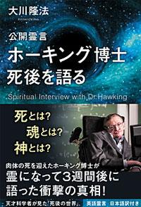 『公開霊言ホーキング博士死後を語る』