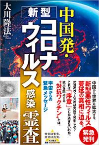 『中国発・新型コロナウィルス感染 霊査』