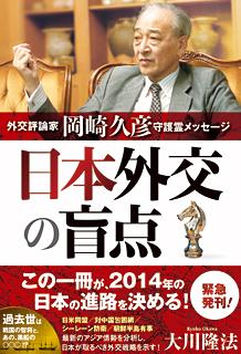 日本外交の盲点