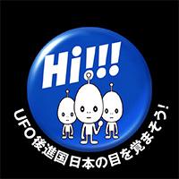 UFO後進国