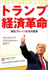 『トランプ経済革命』