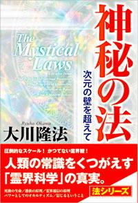 『神秘の法』