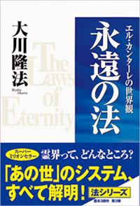 『永遠の法』