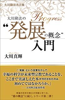 """大川隆法の""""発展の概念""""入門"""
