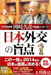 『日本外交の盲点』