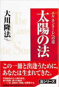 『太陽の法』