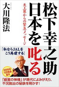 『松下幸之助 日本を叱る』