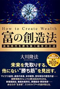 『富の創造法―激動時代を勝ち抜く経営の王道』