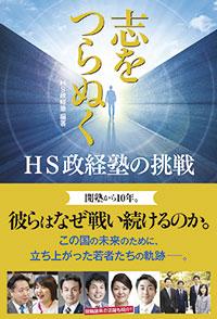 『志をつらぬく HS政経塾の挑戦』