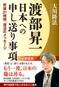 『渡部昇一 日本への申し送り事項 死後21時間、復活のメッセージ』
