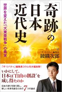 『「奇跡」の日本近代史』