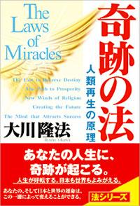 『奇跡の法』