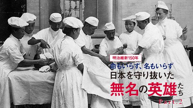靖国に祀られた看護婦 日本を守り抜いた無名の英雄たち Part.2