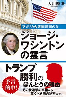 ジョージ・ワシントンの霊言