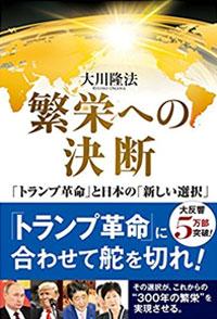 繁栄への決断 「トランプ革命」と日本の「新しい選択」