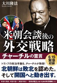 『米朝会談後の外交戦略 チャーチルの霊言』
