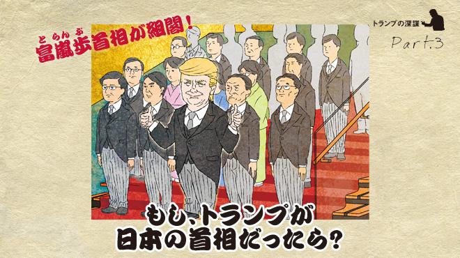 富嵐歩首相が組閣! もし、トランプが日本の首相だったら?