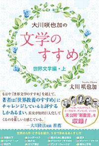 大川咲也加の文学のすすめ