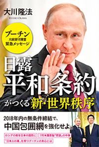 日露平和条約がつくる新・世界秩序 プーチン大統領守護霊緊急メッセージ