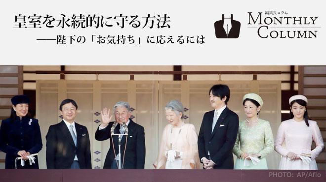 皇室を永続的に守る方法 - 編集長コラム Monthly Column