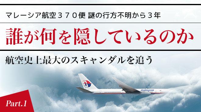 マレーシア航空370便 謎の行方不明から3年 誰が何を隠しているのか 航空史上最大のスキャンダルを追う Part 1