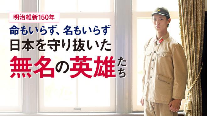 明治維新150年 命もいらず、名もいらず 日本を守り抜いた無名の英雄たち