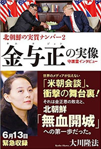 朝鮮の実質ナンバー2 金与正の実像 守護霊インタビュー
