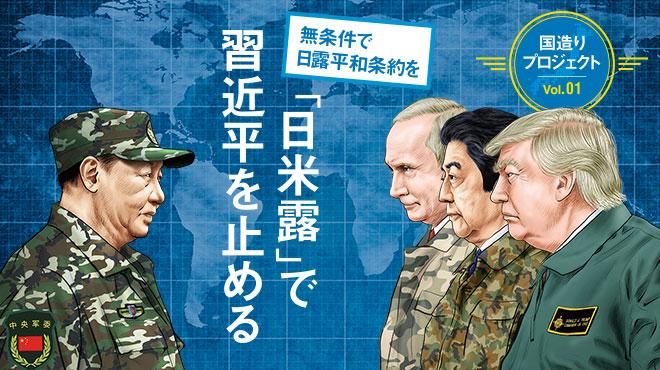 無条件で日露平和条約を - 「日米露」で習近平を止める - 国造りプロジェクト Vol.01/Part.1