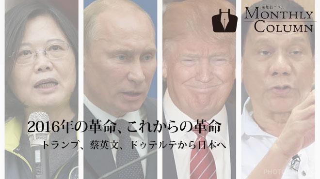 2016年の革命、これからの革命 ―トランプ、蔡英文、ドゥテルテから日本へ - 2●17年 日本のチャンス