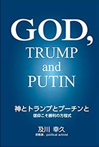 神とトランプとプーチンと