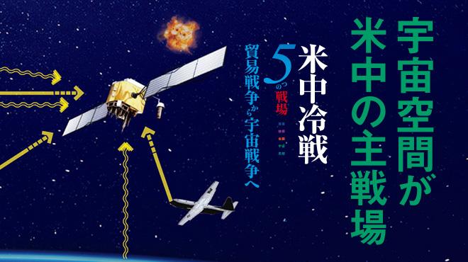 宇宙空間が米中の主戦場 - 米中冷戦5つの戦場 - 貿易戦争から宇宙戦争へ Part.2