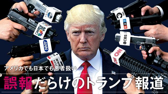 アメリカでも日本でも悪者扱い - 誤報だらけのトランプ報道 Part.1