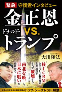 『緊急守護霊インタビュー 金正恩vs.ドナルド・トランプ』