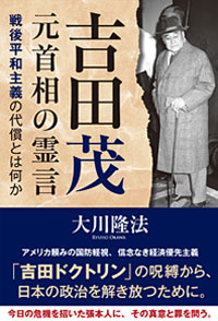 『吉田茂元首相の霊言 戦後平和主義の代償とは何か』