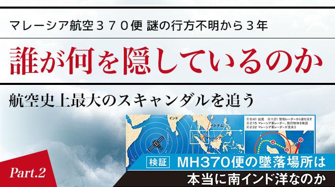 検証 MH370便の墜落場所は本当に南インド洋なのか / マレーシア航空370便 謎の行方不明から3年 誰が何を隠しているのか 航空史上最大のスキャンダルを追う Part 2