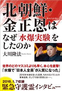 北朝鮮・金正恩はなぜ「水爆実験」をしたのか 緊急守護霊インタビュー