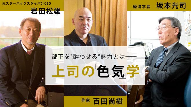 百田尚樹氏 / 岩田松雄氏 / 坂本光司氏 インタビュー